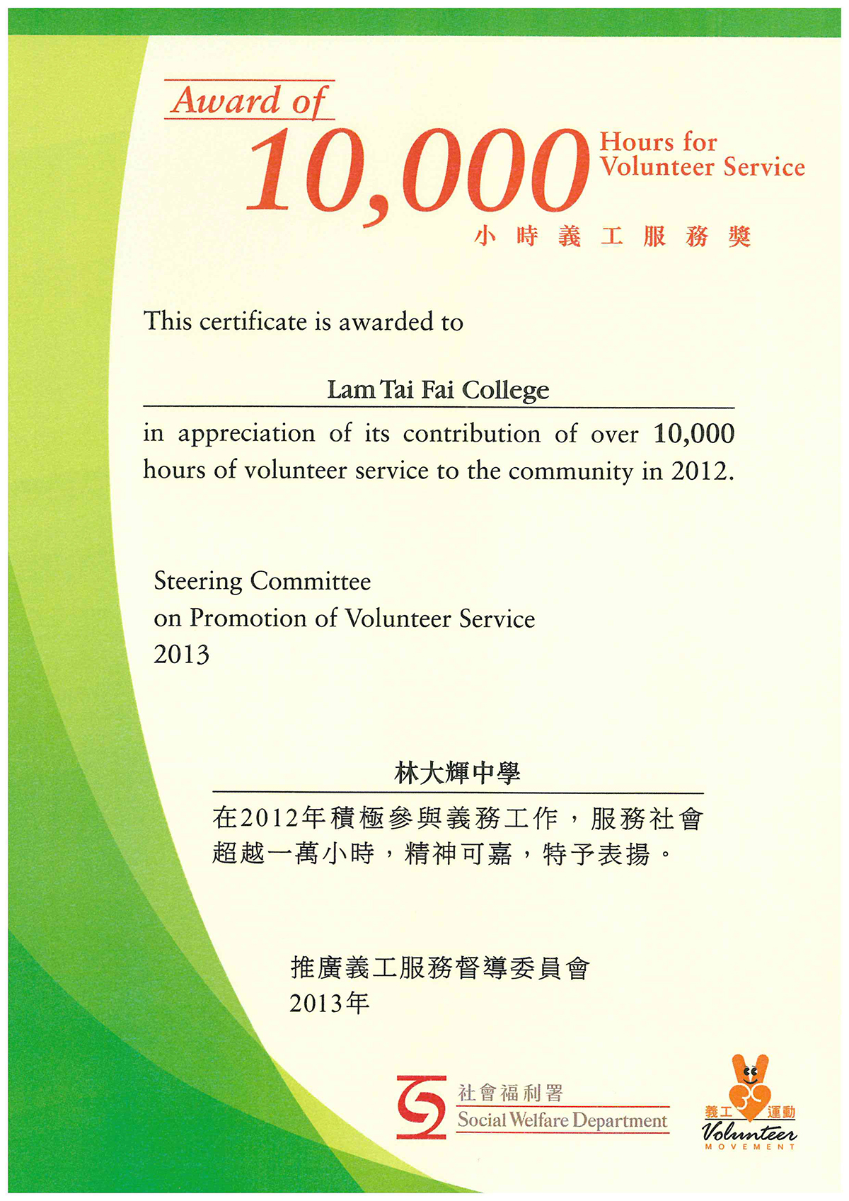 Award Volunteer_Service