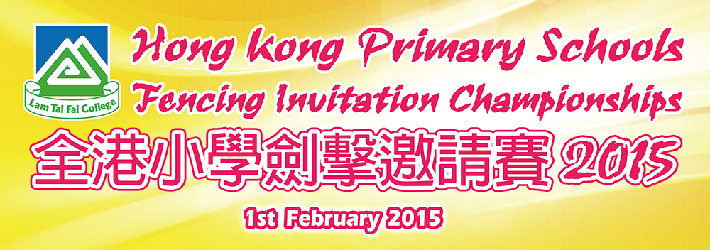 HK Fencing-Small_Banner